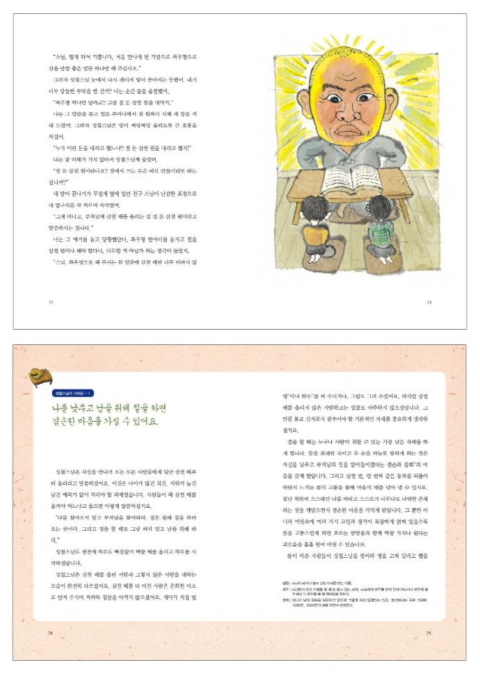 성철스님의 특별한 수업(어린이를 위한) 도서 상세이미지