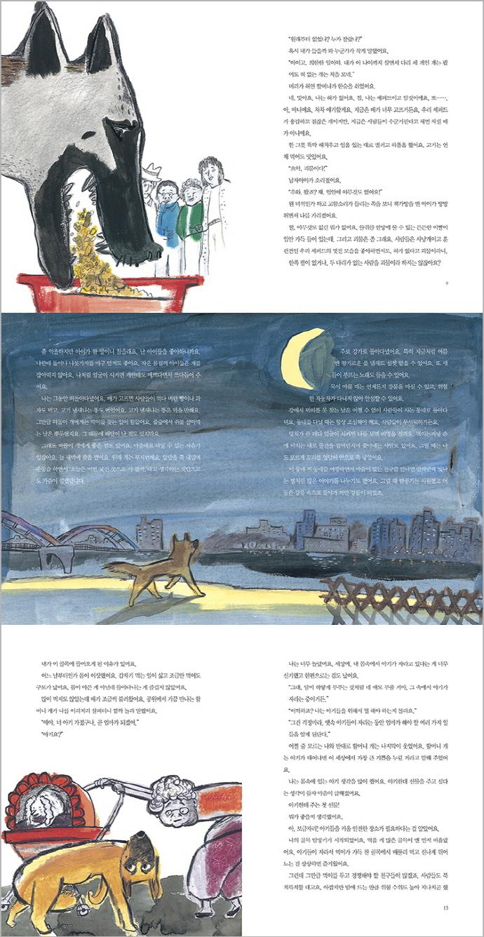 혀 없는 개, 복이(즐거운 동화 여행 68) 도서 상세이미지