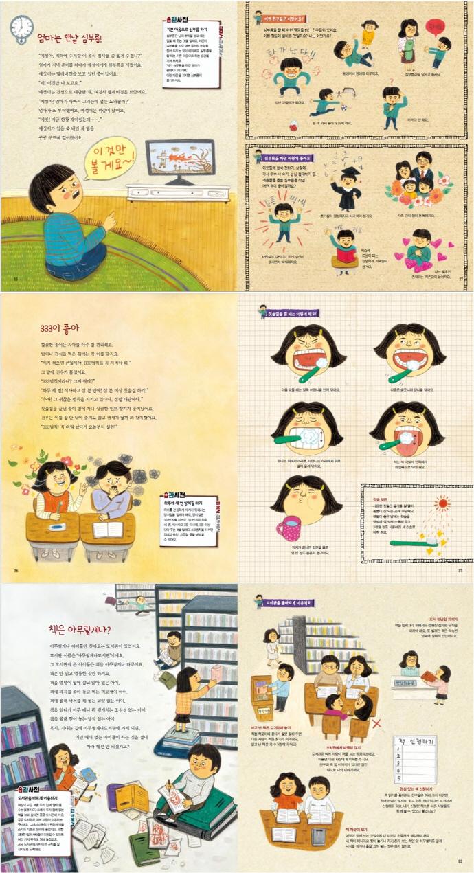 어린이 습관 사전(몸과 마음을 튼튼하게 하는)(양장본 HardCover) 도서 상세이미지