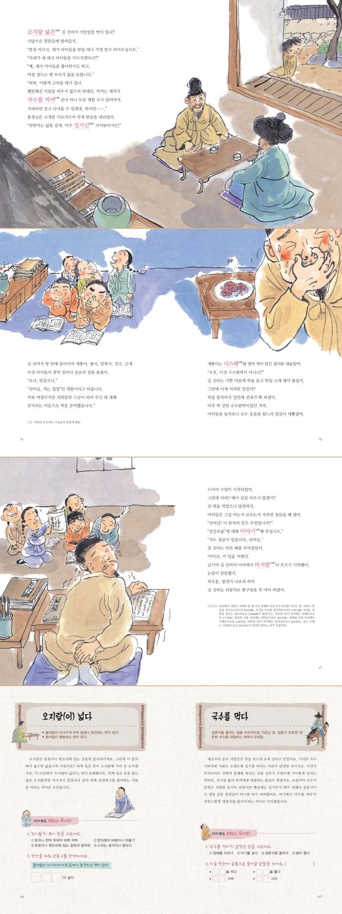 궁금쟁이 김 선비 우리말 유래에 쏙 빠졌네! 도서 상세이미지