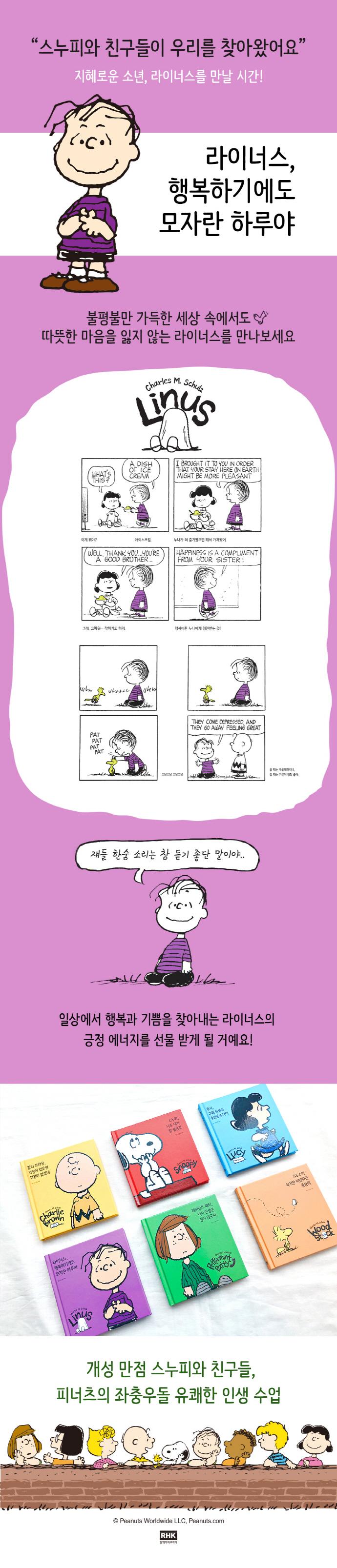 라이너스, 행복하기에도 모자란 하루야(Peanuts(피너츠))(양장본 HardCover) 도서 상세이미지