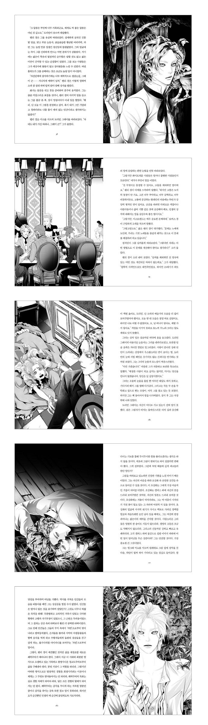 도리언 그레이의 초상(비주얼 클래식(Visual Classic)) 도서 상세이미지