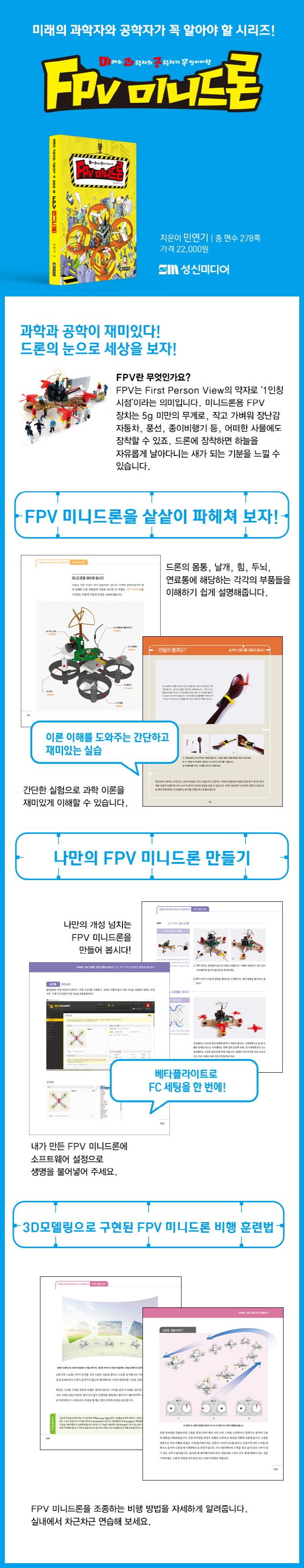 FPV 미니드론(미래의 과학자와 공학자가 꼭 알아야 할) 도서 상세이미지