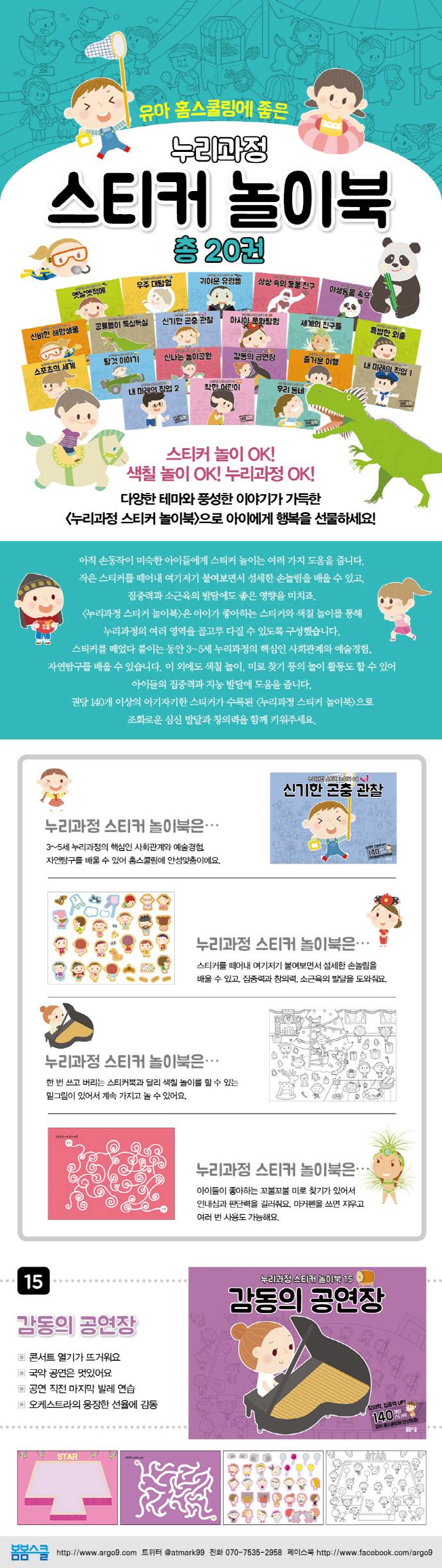 감동의 공연장(누리과정 스티커 놀이북 15) 도서 상세이미지