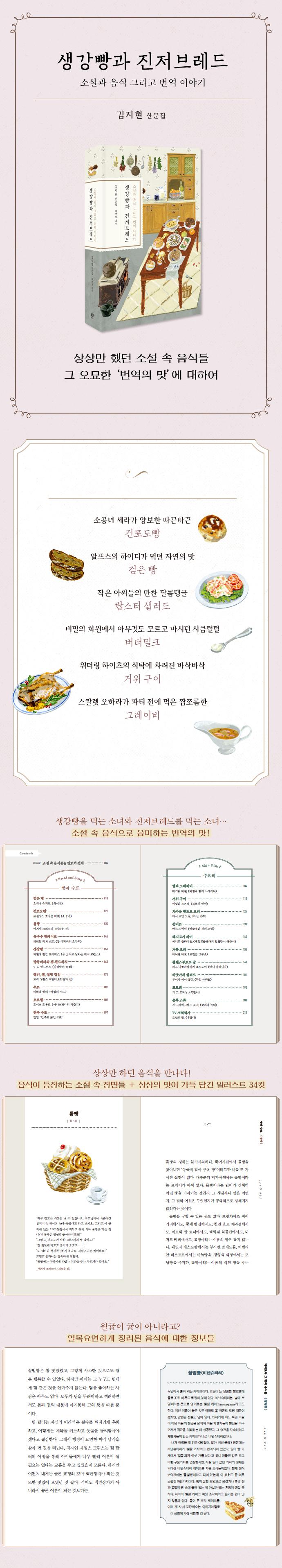 생강빵과 진저브레드(양장본 HardCover) 도서 상세이미지