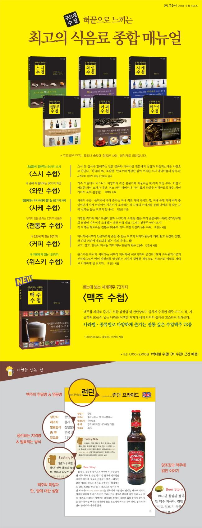 맥주수첩(구르메 수첩 7) 도서 상세이미지