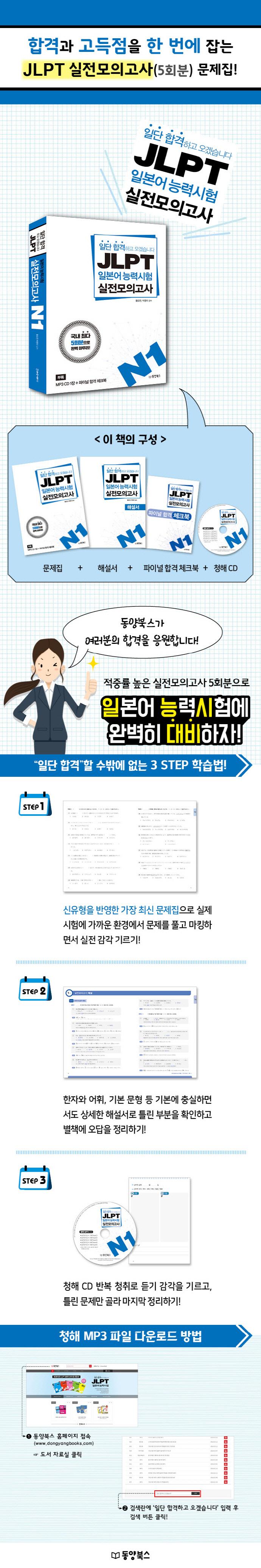 JLPT 일본어능력시험 실전모의고사 N1 도서 상세이미지