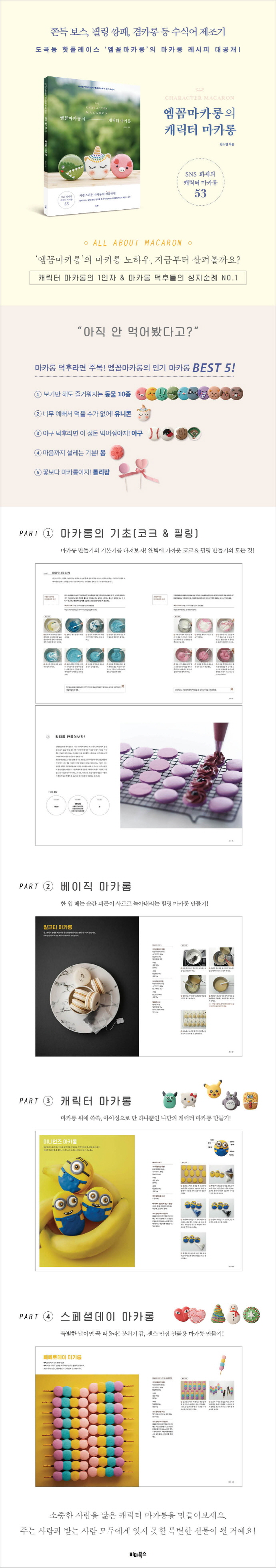 엠꼼마카롱의 캐릭터 마카롱 도서 상세이미지