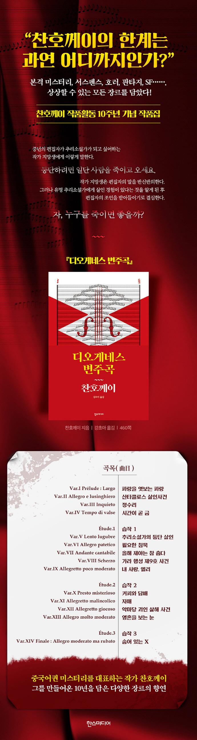 디오게네스 변주곡(양장본 HardCover) 도서 상세이미지