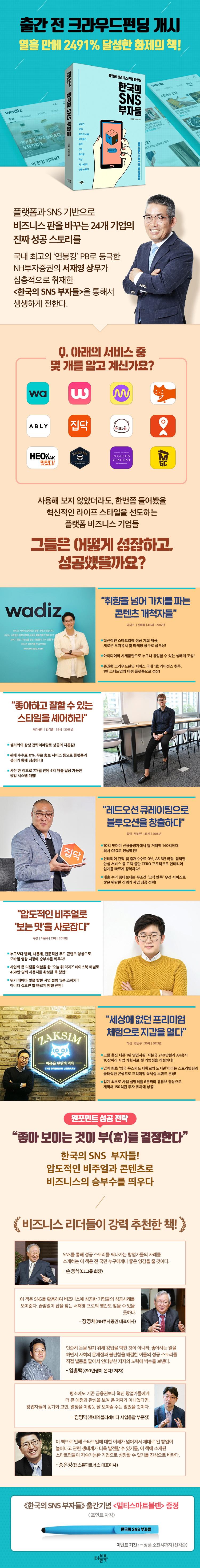 한국의 SNS 부자들(플랫폼 비즈니스 판을 바꾸는) 도서 상세이미지