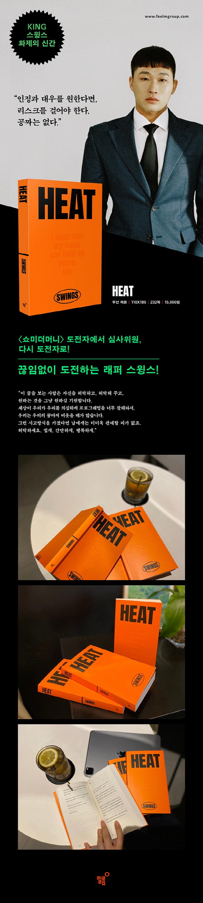 HEAT(히트) 도서 상세이미지