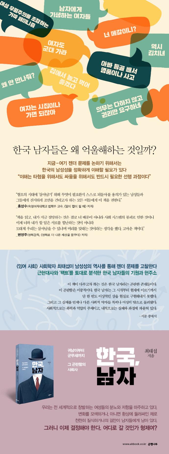 한국, 남자 도서 상세이미지