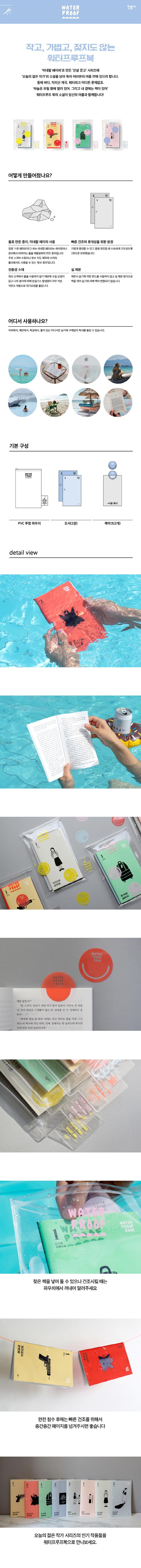 82년생 김지영(워터프루프북)(쏜살문고) 도서 상세이미지