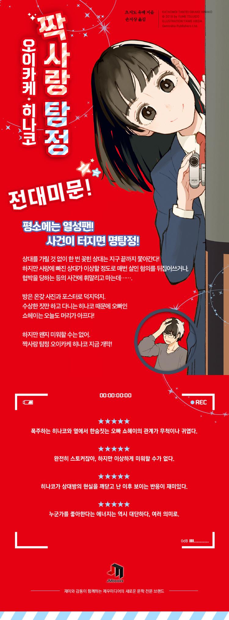 짝사랑 탐정 오이카케 히나코(JM북스) 도서 상세이미지