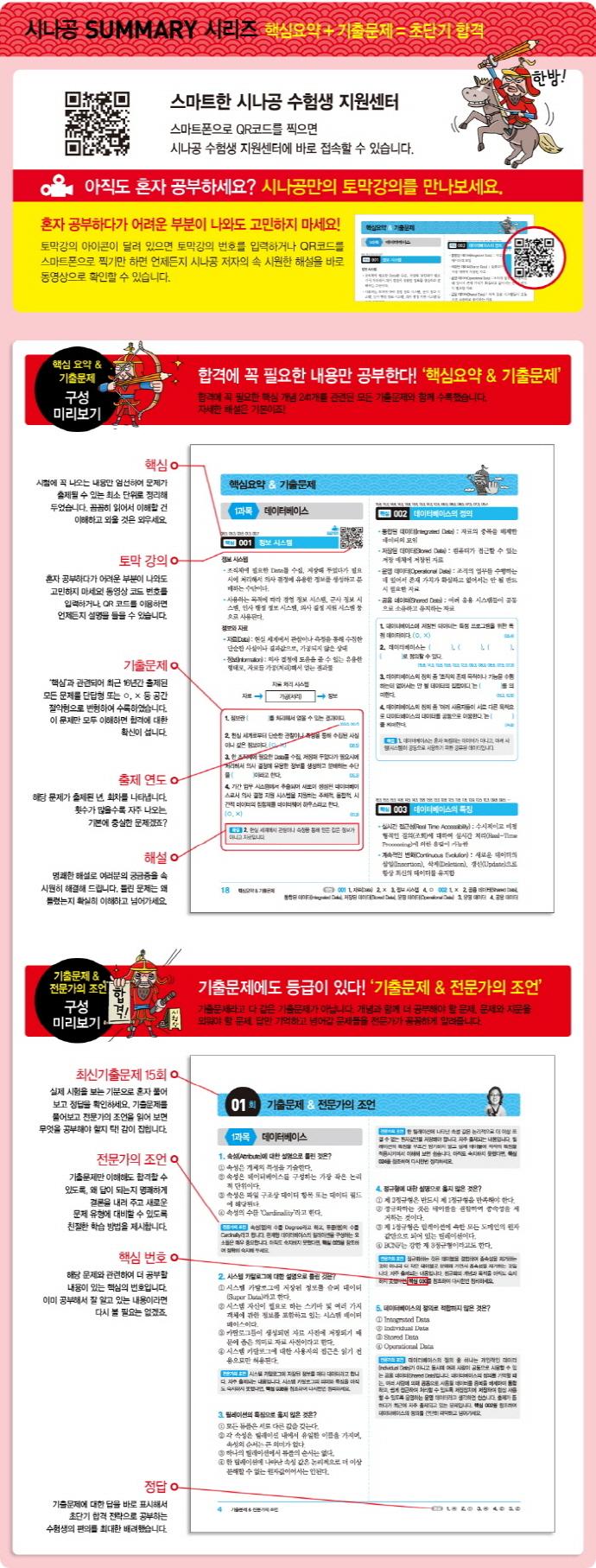 정보처리기사 필기(2017)(시나공 Summary)(28) 도서 상세이미지
