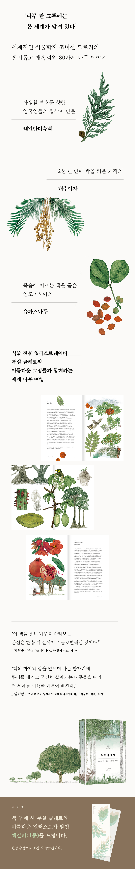 나무의 세계(양장본 HardCover) 도서 상세이미지
