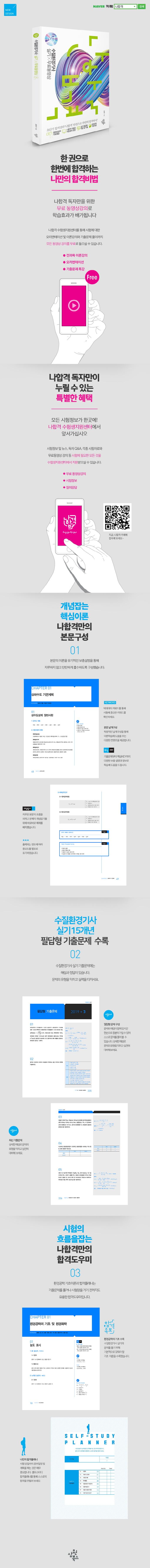 수질환경기사 실기X무료동영상(2021)(나합격) 도서 상세이미지