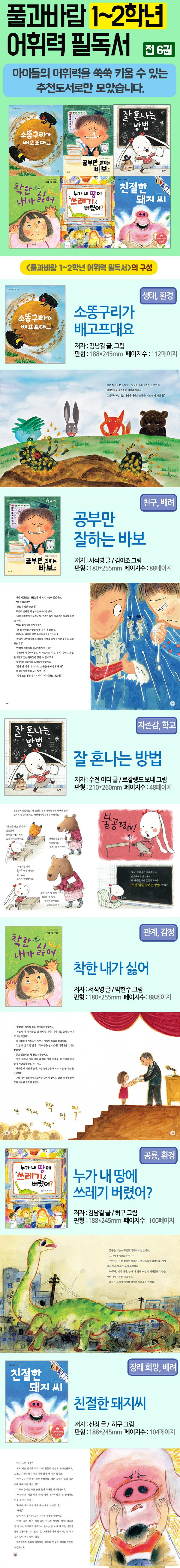 1-2학년 어휘력 필독서 세트(풀과바람)(전6권) 도서 상세이미지