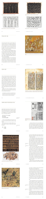 조선시대 책과 지식의 역사 도서 상세이미지