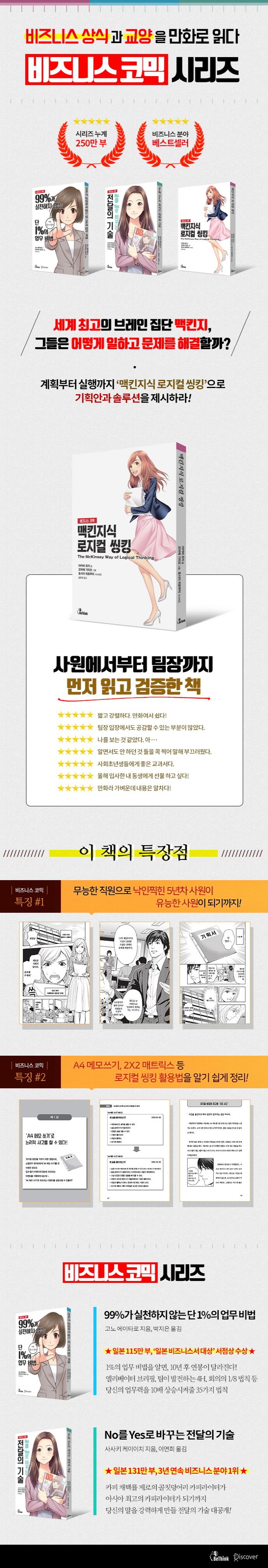 맥킨지식 로지컬 씽킹(비즈니스 코믹 3) 도서 상세이미지