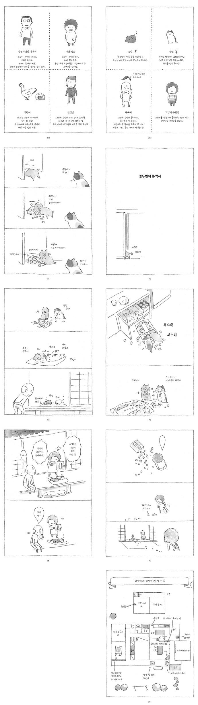 콩고양이. 1: 팥알이와 콩알이 도서 상세이미지