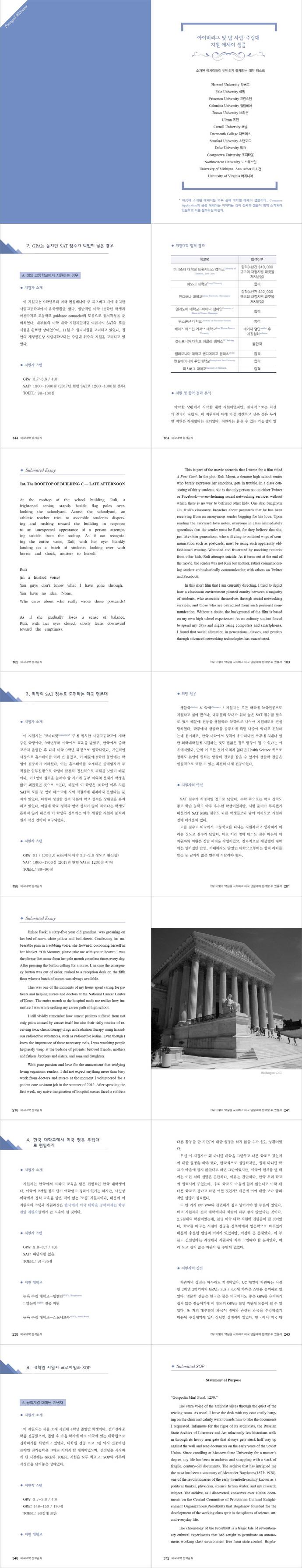 미국 명문대 합격 공식(개정판) 도서 상세이미지