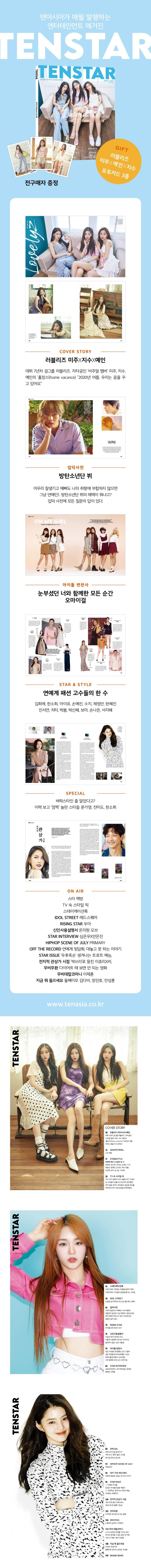 텐아시아 10+Star 매거진(2019년7월호) 도서 상세이미지