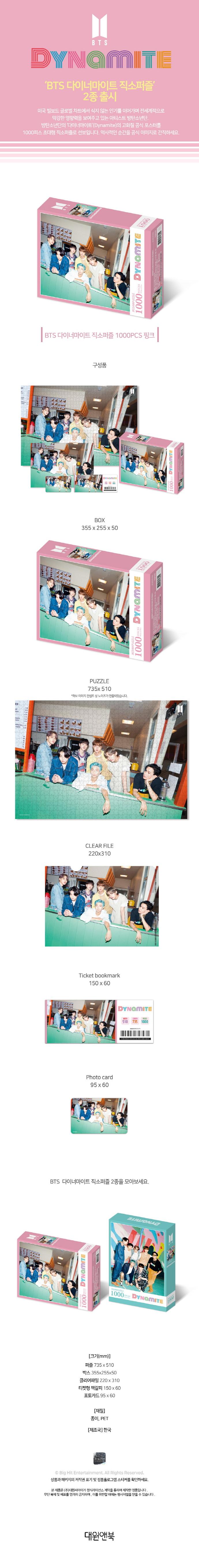 BTS 다이너마이트 직소퍼즐 1000피스 핑크(인터넷전용상품) 도서 상세이미지