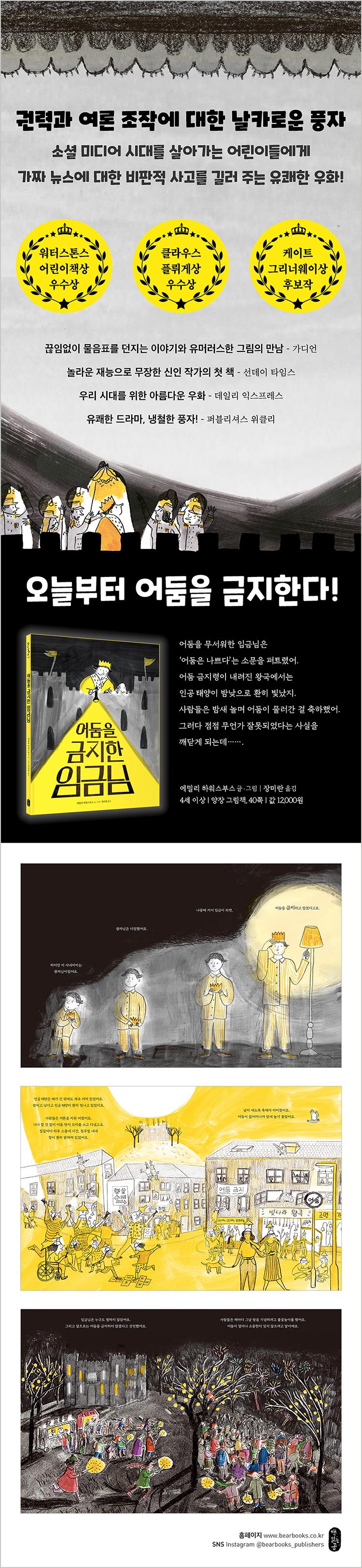 어둠을 금지한 임금님(작은곰자리 45)(양장본 HardCover) 도서 상세이미지