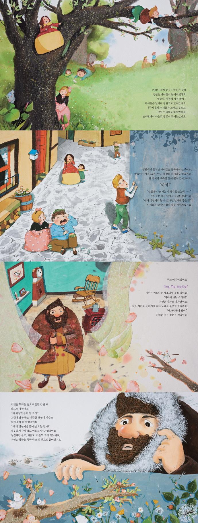 거인의 정원(새싹그림책)(양장본 HardCover) 도서 상세이미지