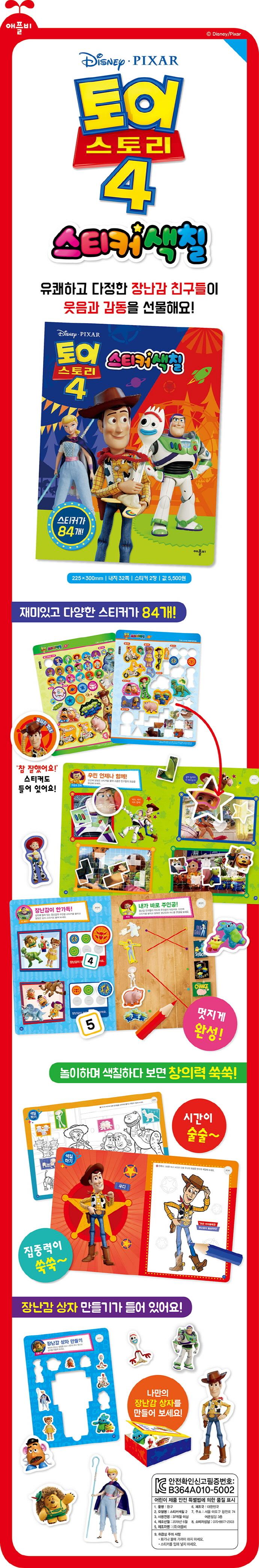 토이스토리4 스티커 색칠(디즈니) 도서 상세이미지