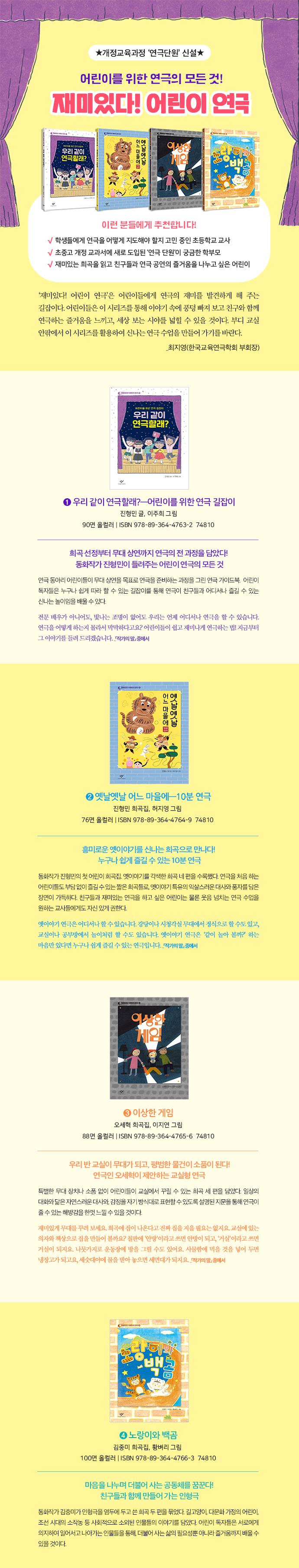 노랑이와 백곰(재미있다! 어린이 연극 4) 도서 상세이미지