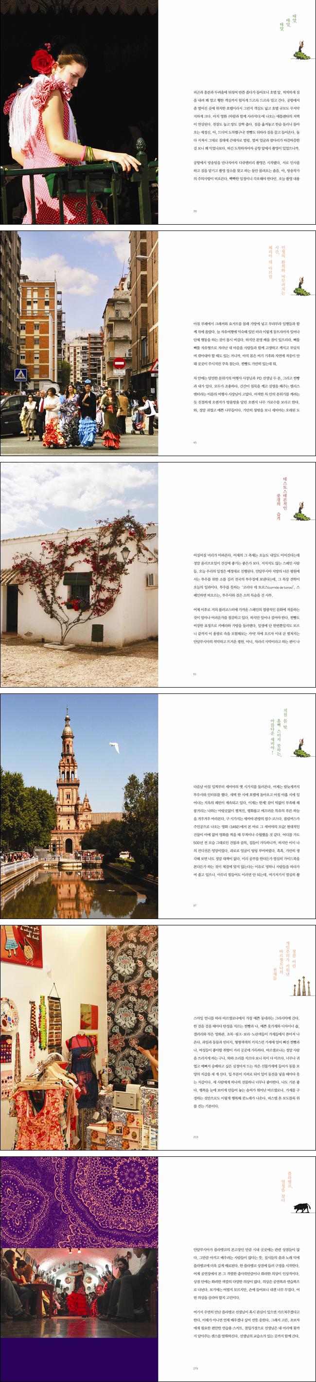 올라 투명한 평화의 땅 스페인(세계테마기행 1) 도서 상세이미지