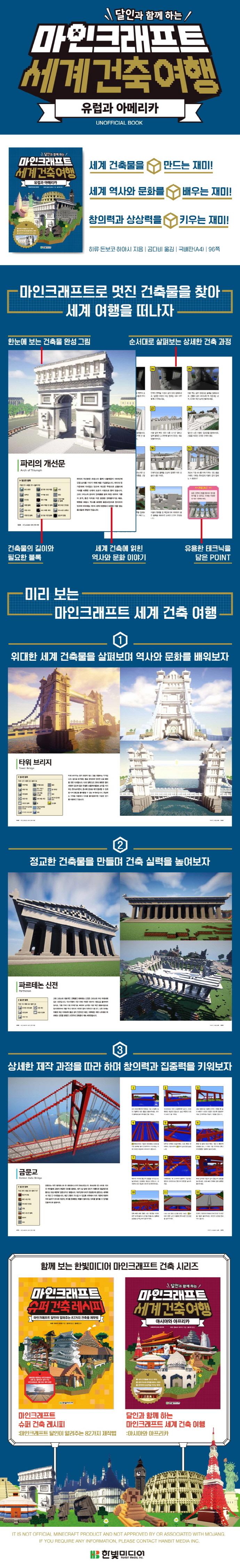 마인크래프트 세계 건축 여행: 유럽과 아메리카(달인과 함께하는)(양장본 HardCover) 도서 상세이미지