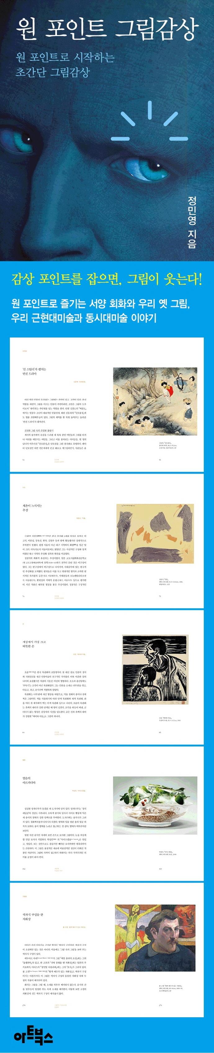 원 포인트 그림감상 도서 상세이미지