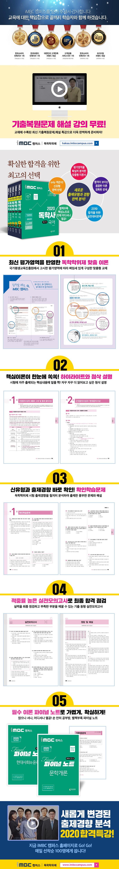 독학사 1단계 기본서 세트. 1(2020)(iMBC 캠퍼스)(전5권) 도서 상세이미지