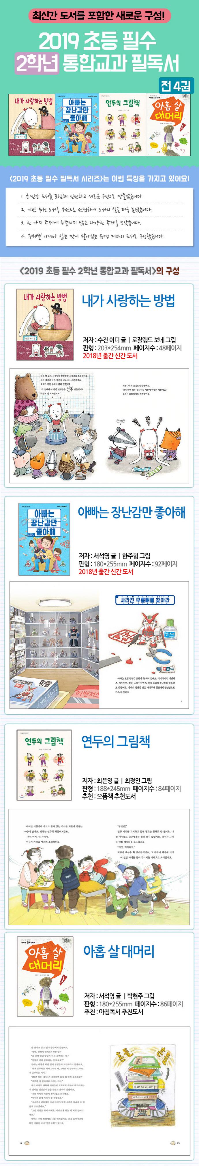 초등 필수 2학년 통합교과 필독서 세트(2019)(전4권) 도서 상세이미지