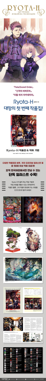 Ryota-H(료타-H) 작품집 & 작화기법 도서 상세이미지