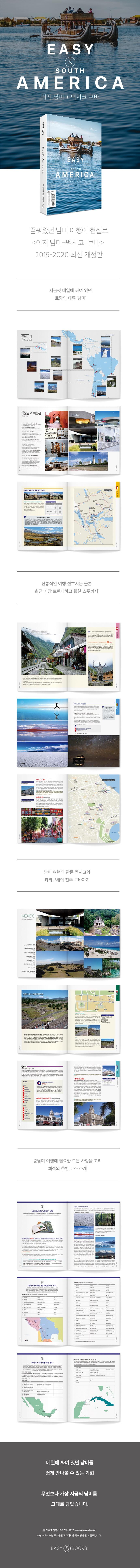이지 남미 멕시코 + 쿠바(2019)(개정판)(이지시리즈) 도서 상세이미지