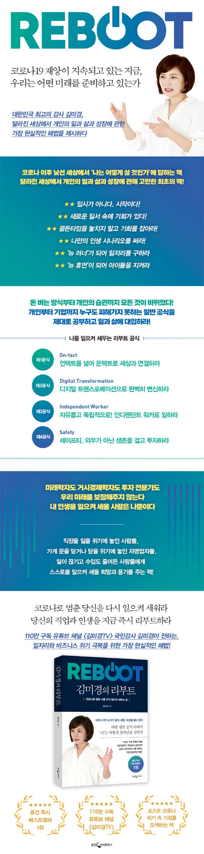 김미경의 리부트 도서 상세이미지