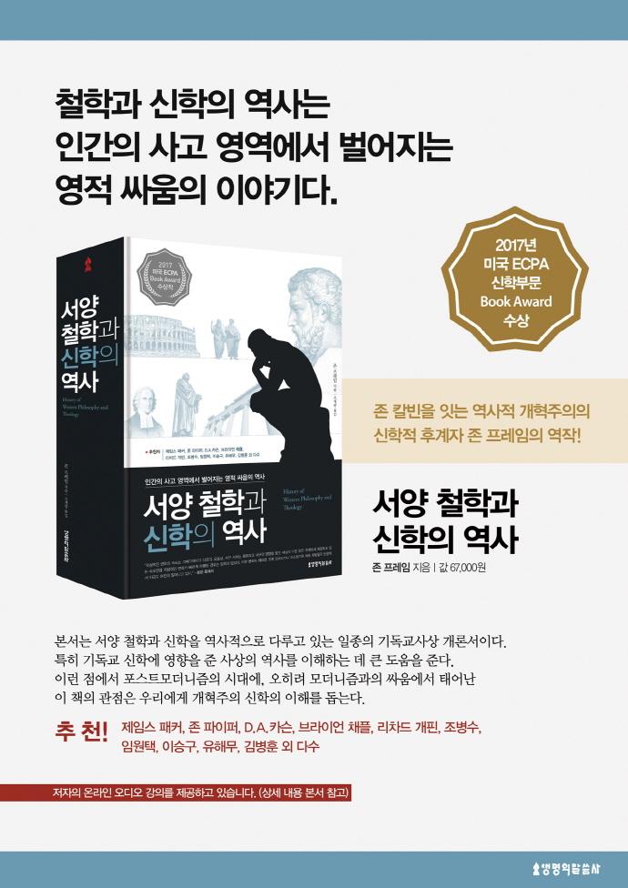 서양 철학과 신학의 역사(양장본 HardCover) 도서 상세이미지