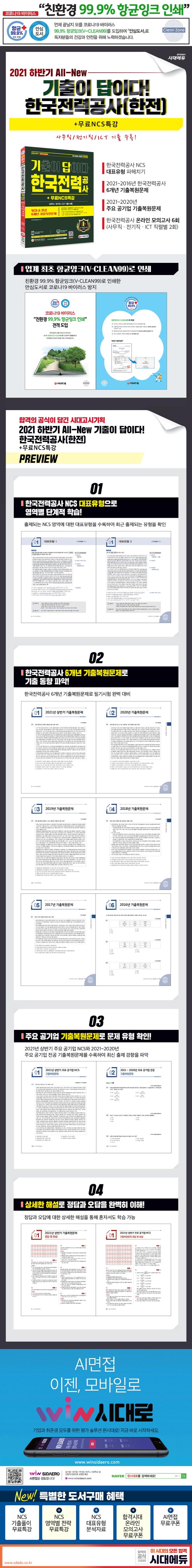 2021 하반기 All-New 기출이 답이다! 한국전력공사(한전)+무료NCS특강(개정판 8판) 도서 상세이미지