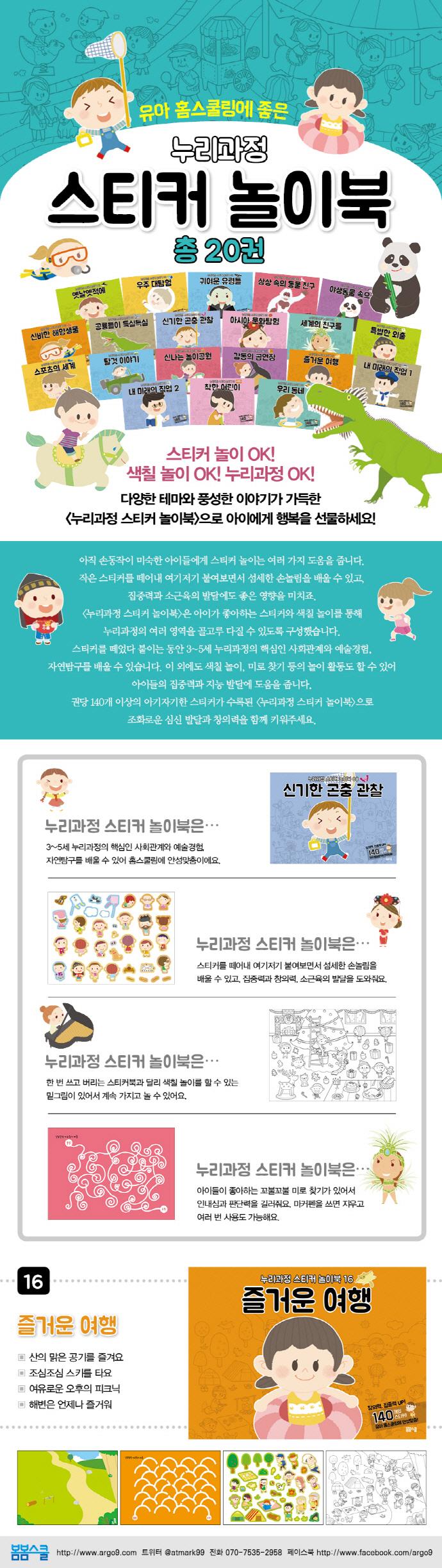즐거운 여행(누리과정 스티커 놀이북 16) 도서 상세이미지