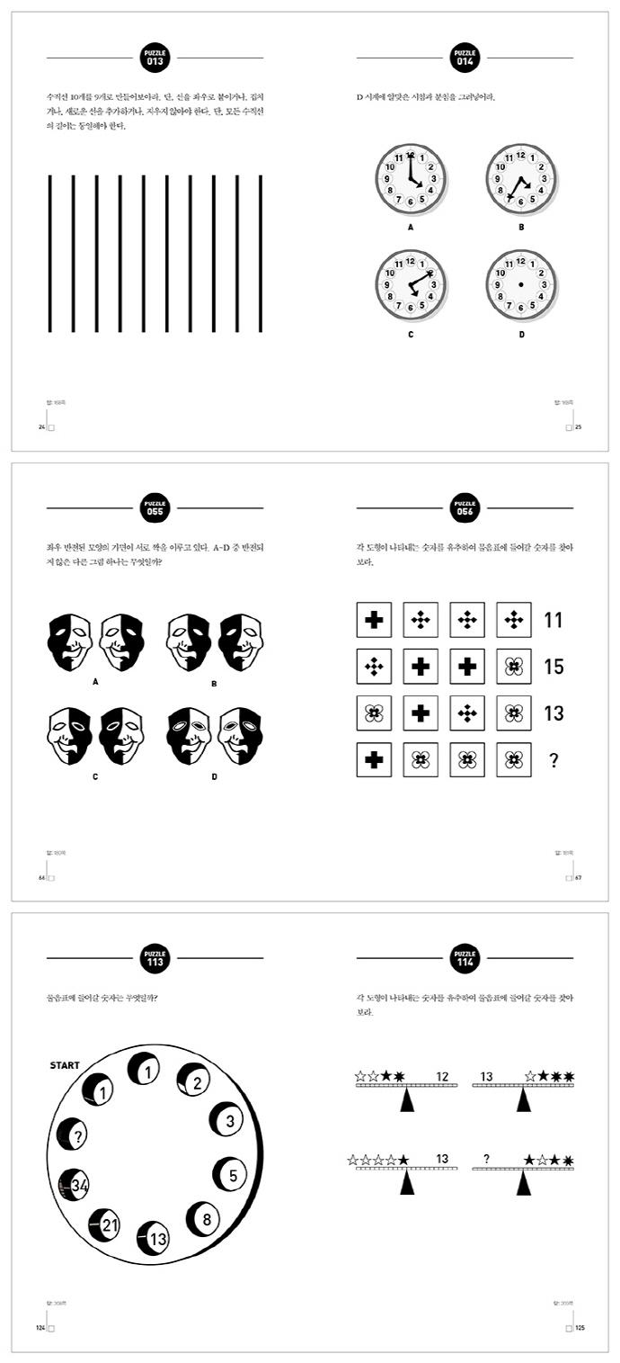멘사 사고력 퍼즐(IQ 148을 위한)(IQ 148을 위한 멘사 퍼즐) 도서 상세이미지