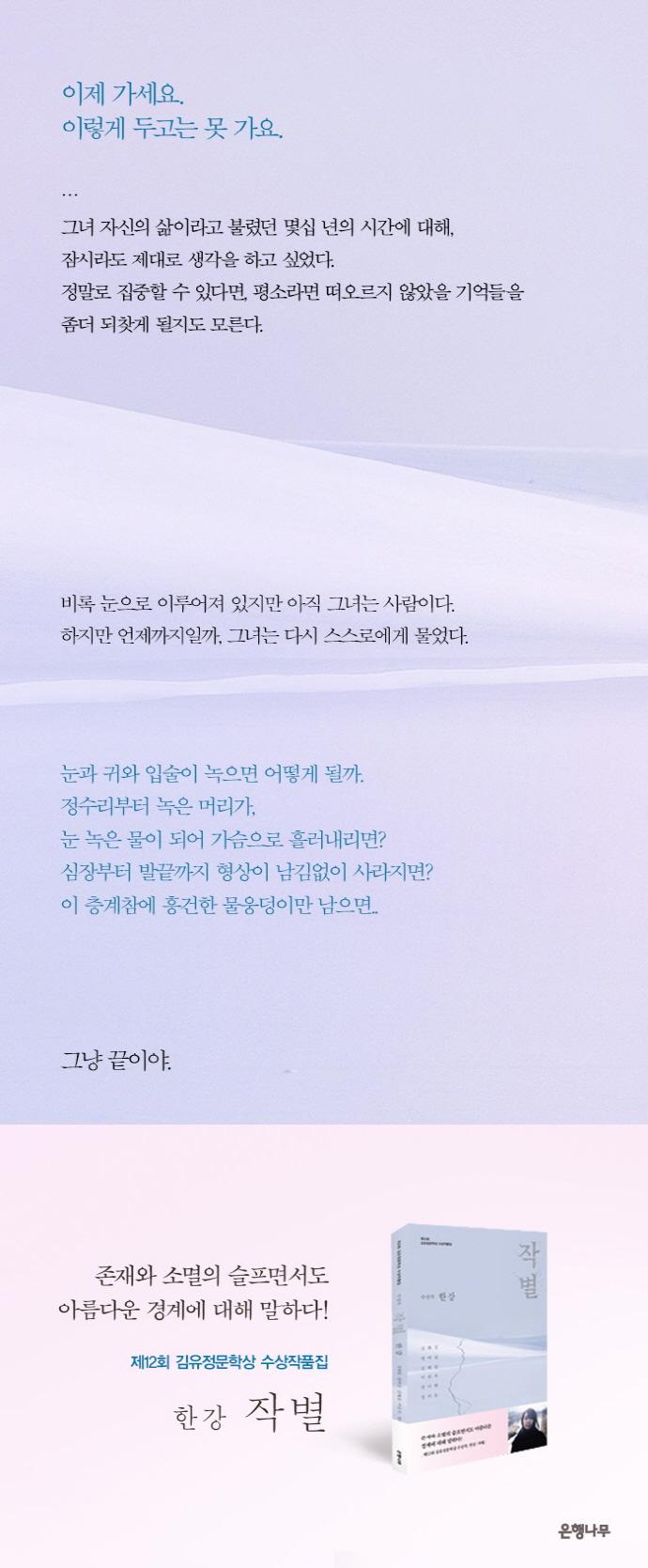 작별 도서 상세이미지
