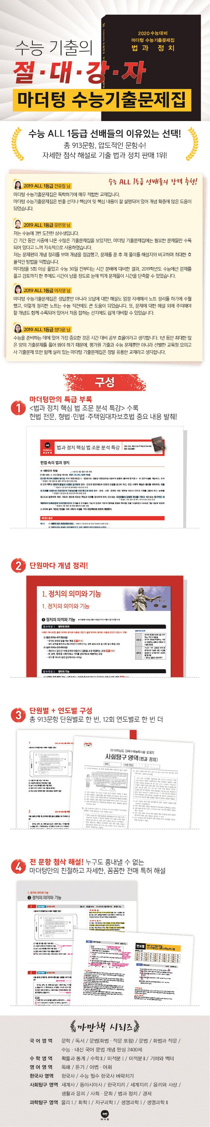고등 법과 정치 수능기출문제집(2019)(마더텅) 도서 상세이미지