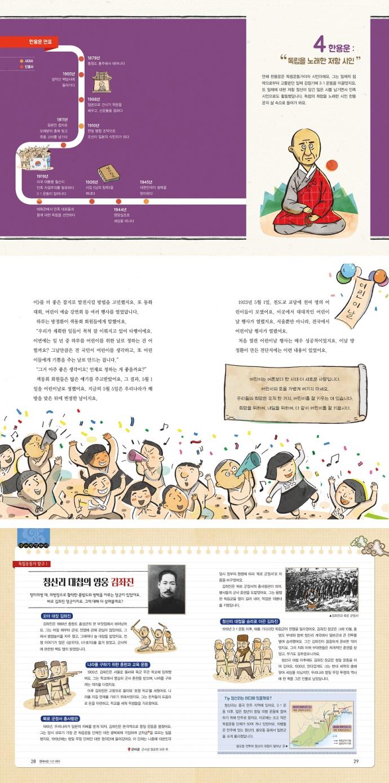 한국사를 이끈 리더. 10: 일제의 침략과 독립운동 도서 상세이미지