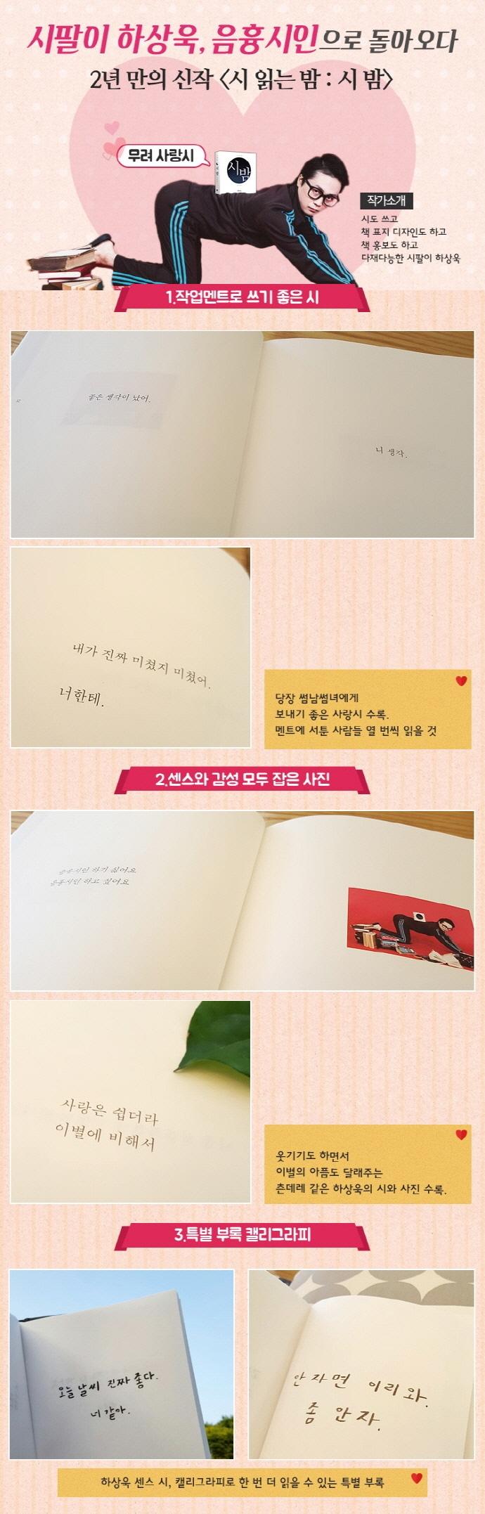 시 읽는 밤: 시 밤(양장본 HardCover) 도서 상세이미지