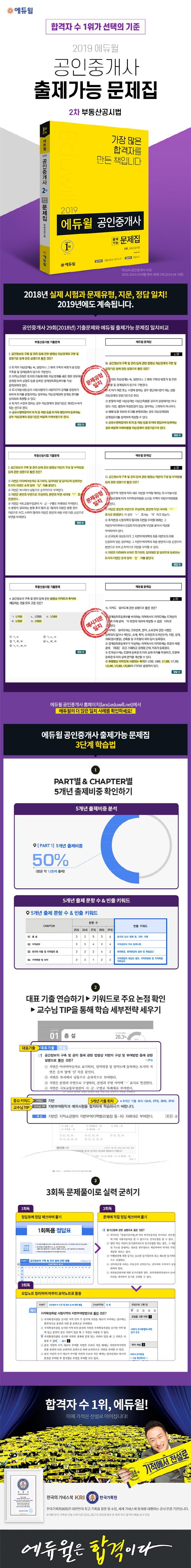 공인중개사 2차 부동산공시법 출제가능문제집(2019)(에듀윌) 도서 상세이미지
