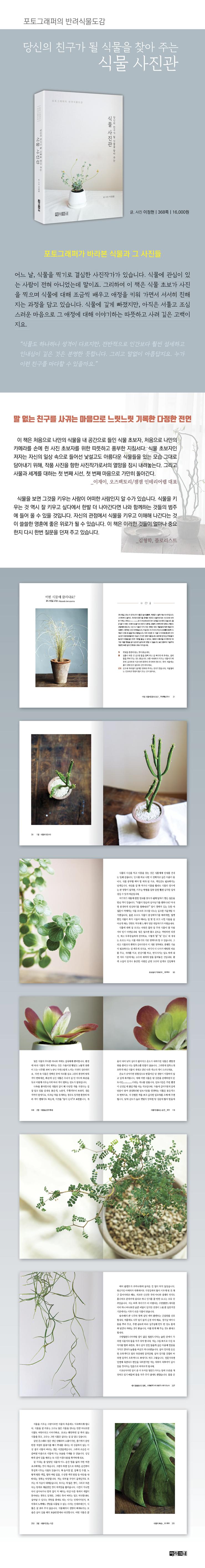 식물 사진관(당신의 친구가 될 식물을 찾아 주는) 도서 상세이미지